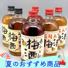 【夏限定】梅酒 バラエティセット